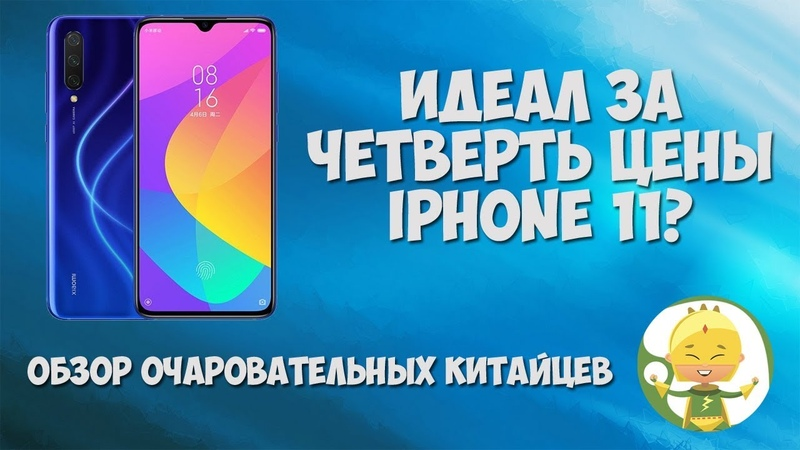 IPhone 11 - для слабаков! Xiaomi Mi 9 Lite и Redmi 8A - для мужиков! Обзор очаровательных китайцев