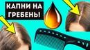 ШЕВЕЛЮРА КАК В 15 Просто капни этим маслом на расческу Редкие волосы станут густыми