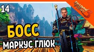 🤬 ГЛЮЧНЫЙ БОСС МУРКУС 🔥 Shadow Fight 3 (Шадоу файт 3) Прохождение на русском