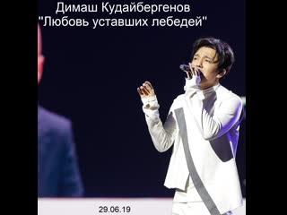 Димаш Кудайбергенов ''Любовь уставших лебедей'' Live (Арнау атты шоу концерт, Жанды дауыс, )