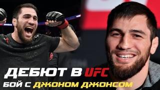 Шамиль Гамзатов — дебют в UFC, бой с Джоном Джонсом, следующий соперник