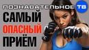 Самый опасный приём Познавательное ТВ Евгений Беляков