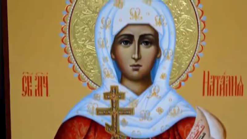 Икона НАТАЛИИ Никомидийской