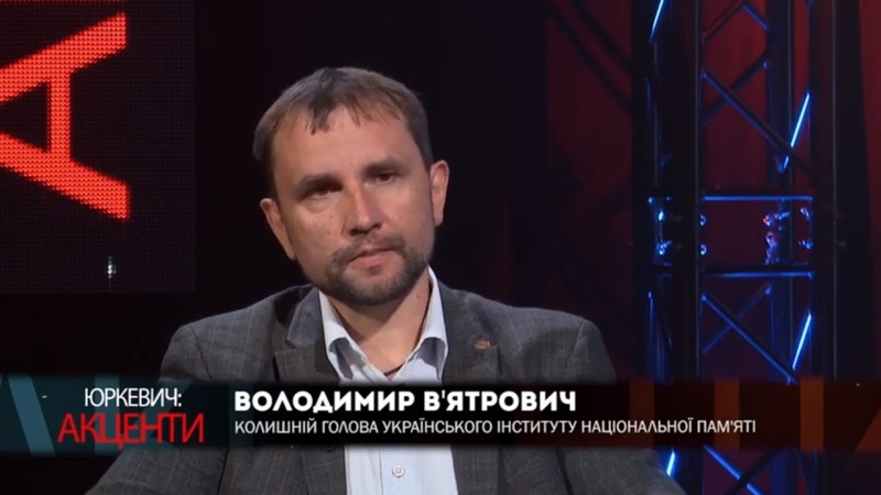 Ексклюзив! Володимир В'ятрович вперше розкрив деталі свого звільнення - «Юркевич Акценти»