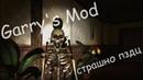 Garrys Mod - Страшно, очень страшно feat. Никита