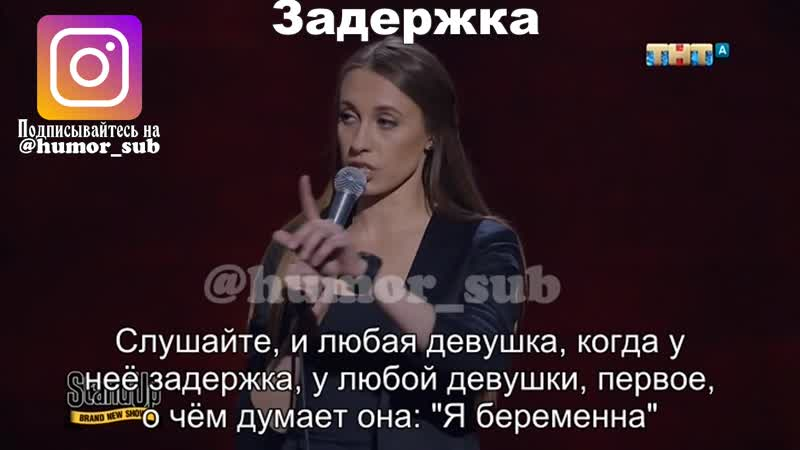 Stand Up Задержка Вика Складчикова