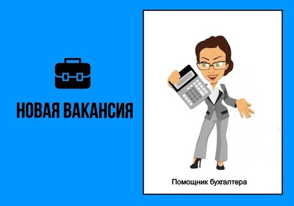 Вакансии помощник бухгалтера люберецкий район согласие на аренду помещения образец