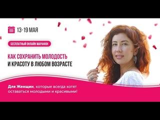 Марафон Возвращение естественной красоты / День 2 (14 мая 2019, 19 00 МСК)