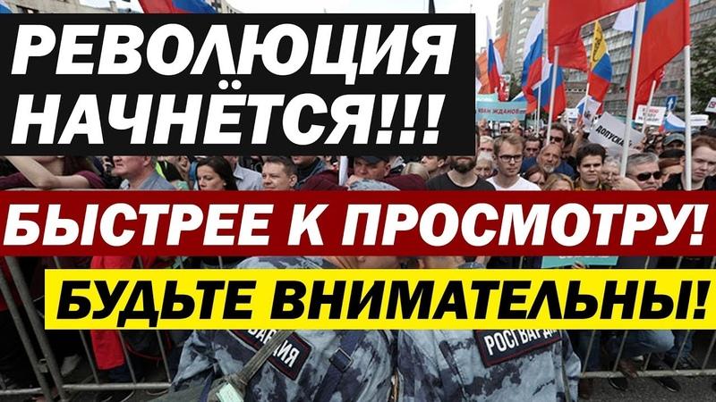 ОСТОРОЖНО! ЭКСТРЕННАЯ НОВОСТЬ О ЛЖИ ПУТИНА (26.01.2020) СРОЧНЫЕ НОВОСТИ РОССИИ