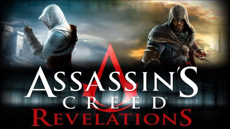 Assassin's Creed 2 Revelations Часть 31 Передача Эстафеты