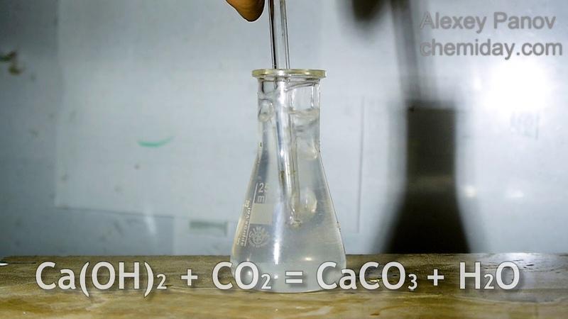 Реакция гидроксида кальция (известкового молока) с углекислым газом | Ca(OH)2CO2=CaCO3H2O