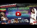 ✅🎥Euro Truck Simulator 2 v 1.35.1.150s/TruckersMP/дорога жизни/не для слабонервных /18