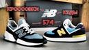 Обзор кед и кроссовок New Balance 574