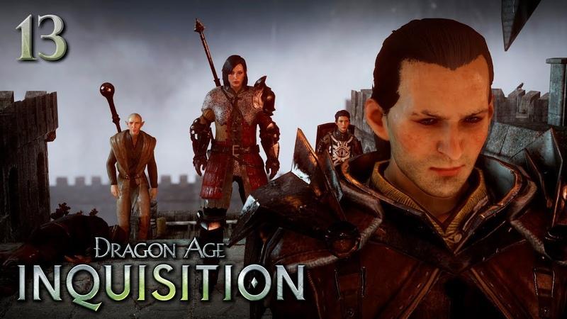 Прохождение Dragon Age Inquisition Лабиринты разума 13