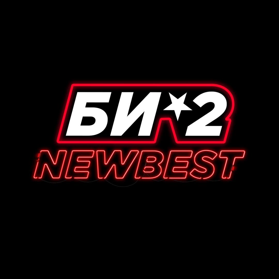 Афиша Нижний Новгород Би-2 Нижний Новгород 15 октября 2019