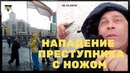 Радио НОД Пикетчик НОД г. Новокузнецк отразил нападение на него преступника с ножом 15.11.2019