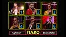Comedy club ПАКО все выпуски подряд 1, 2, 3, 4, 5, 6, Андрей Бебуришвили в камеди