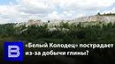 «Белый Колодец» под Воронежем может пострадать из-за добычи глины