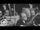"""Антонин Дворжак. Симфония № 9 (""""Из Нового света""""). Дирижер - Г.Рождественский (1973)"""