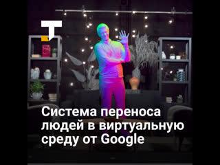 Google создала первую сферу для переноса человека в виртуальную среду в реальном времени