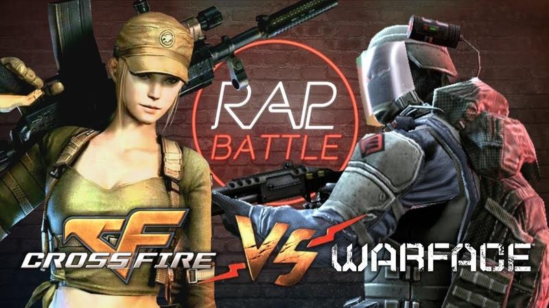 Рэп Баттл - Warface vs. Crossfire (Реванш)