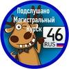 Подслушано Магистральный / Курск