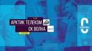 Общегородской турнир OLE в формате 8х8 XIII сезон Артик Телеком СК Волна