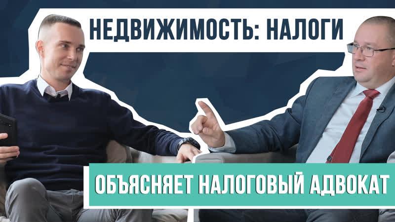 Интервью с налоговым адвокатом Вадимом Баранча