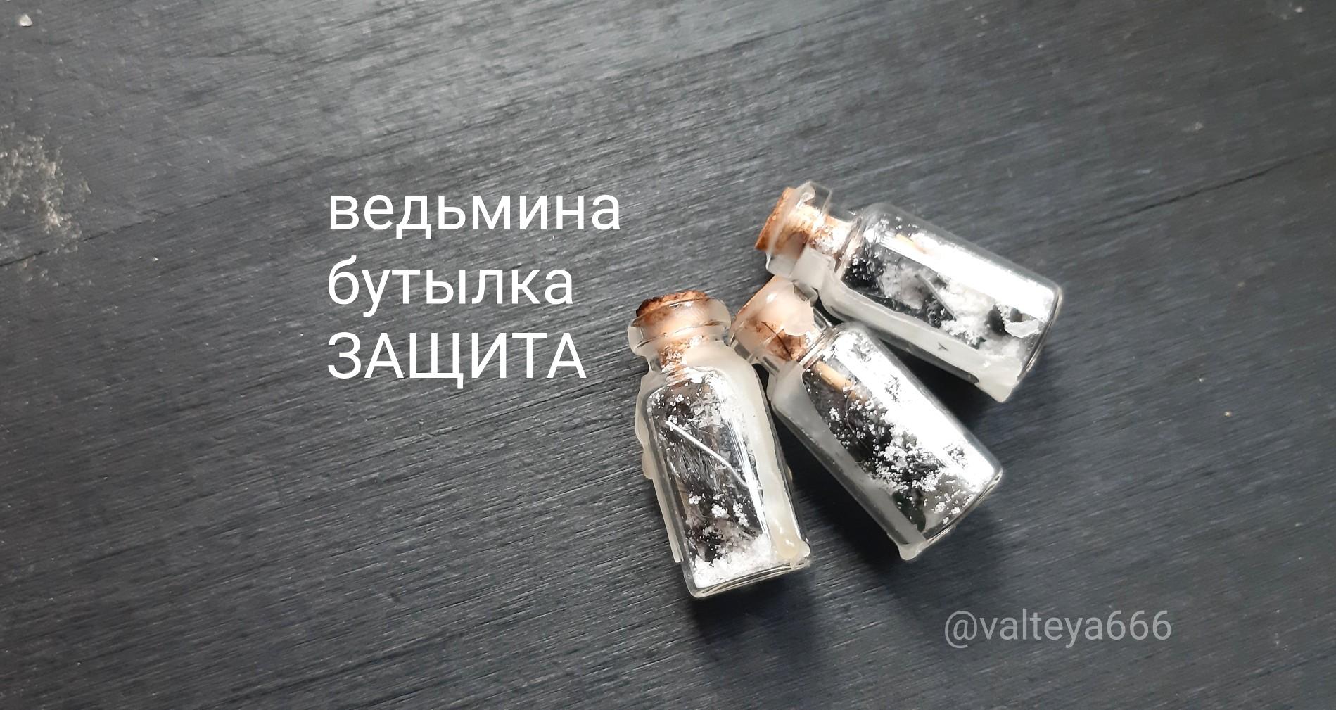 эзотерика - Ведьмина лавка. Ведьмина бутылка.  - Страница 3 FDotXDTU_lM