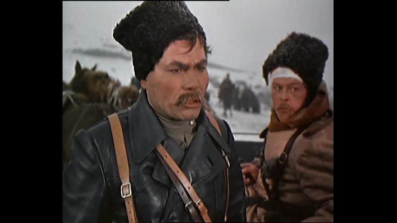 Тихий Дон 1957 Убийство Чернецова