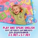 Играем в английский