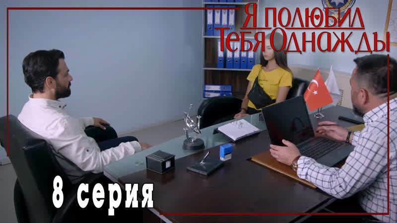 Турецкий сериал Я полюбил тебя однажды Sevdim Seni Bir Kere 8 серия русская озвучка