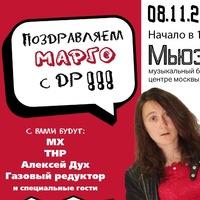 Днюха Марго Милосской. Мьюз, 8 ноября 2019 г.