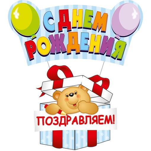 Поздравления на день рождения детям в школе