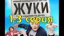 Жуки 1 сезон 1 серия 2 серия 3 серия комедийный сериал смотреть онлайн бесплатно 2019