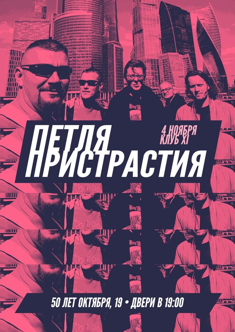 Афиша Уфа Петля Пристрастия впервые в Уфе // 4 ноября