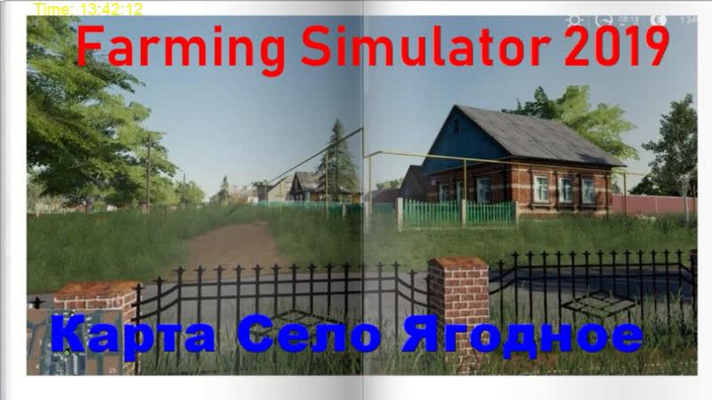 Farming Simulator 2019-стрим карта Ягодное v 2.4.5 с модом сезона ч2