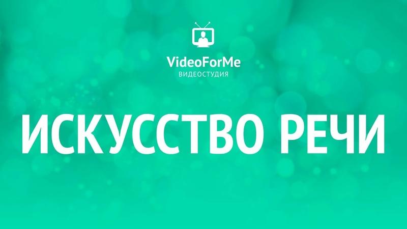 Манипуляция людьми Искусство речи VideoForMe видео уроки