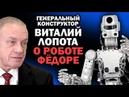 Робот ФЕДОР на МКС золотая игрушка Рогозина ЗАУГЛОМ РОГОЗИН НАСА ФЕДОР РОСКОСМОС