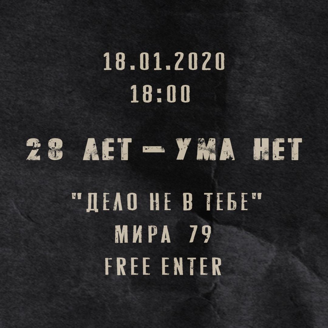 """Афиша Красноярск 28 лет - ума нет! """"Дело не в тебе"""" (18.01.20)"""