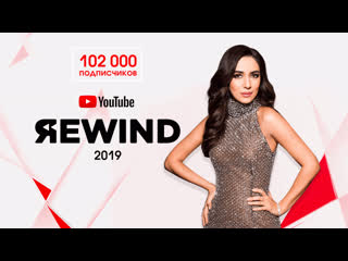 Зара - итоги года (2019) | zara - youtube rewind (2019)