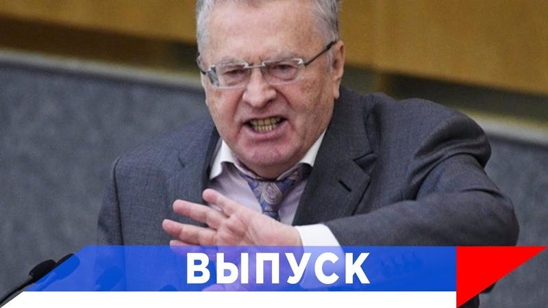Жириновский Свадьба Собчак - это самое грязное, что можно было придумать!