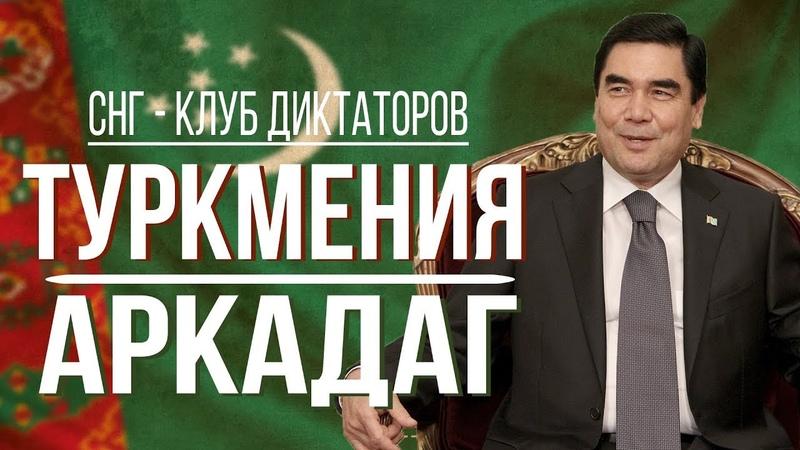 СНГ КЛУБ ДИКТАТОРОВ АРКАДАГ Туркмения