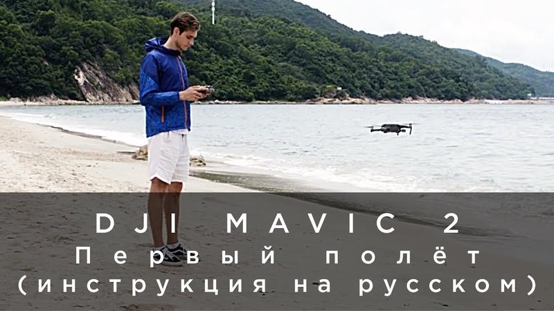 DJI Mavic 2 - Первый полёт (инструкция на русском)