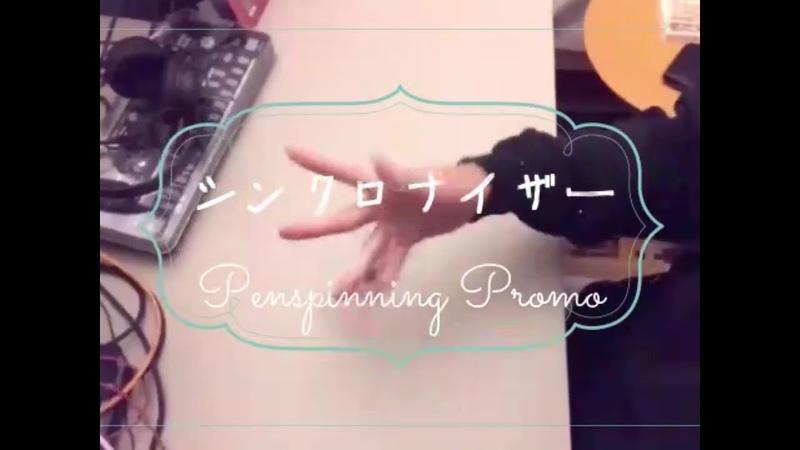 Penspinning Promo シンクロナイザー