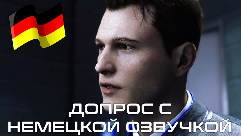 Detroit Become Human PC Допрос с немецкой озвучкой