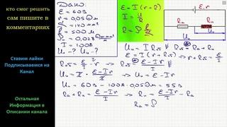 Физика Источник тока с ЭДС 60 В и внутренним сопротивлением 0,05 Ом соединен алюминиевым кабелем