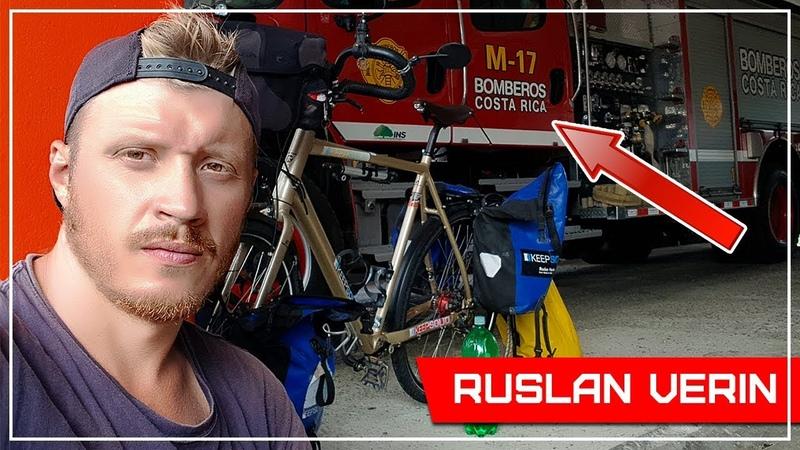 Заехал в ПОЖАРНУЮ ЧАСТЬ в маленьком посёлке Коста Рики Ruslan Verin 23