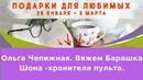 Ольга Чепижная Вяжем Барашка Шона хранителя пульта