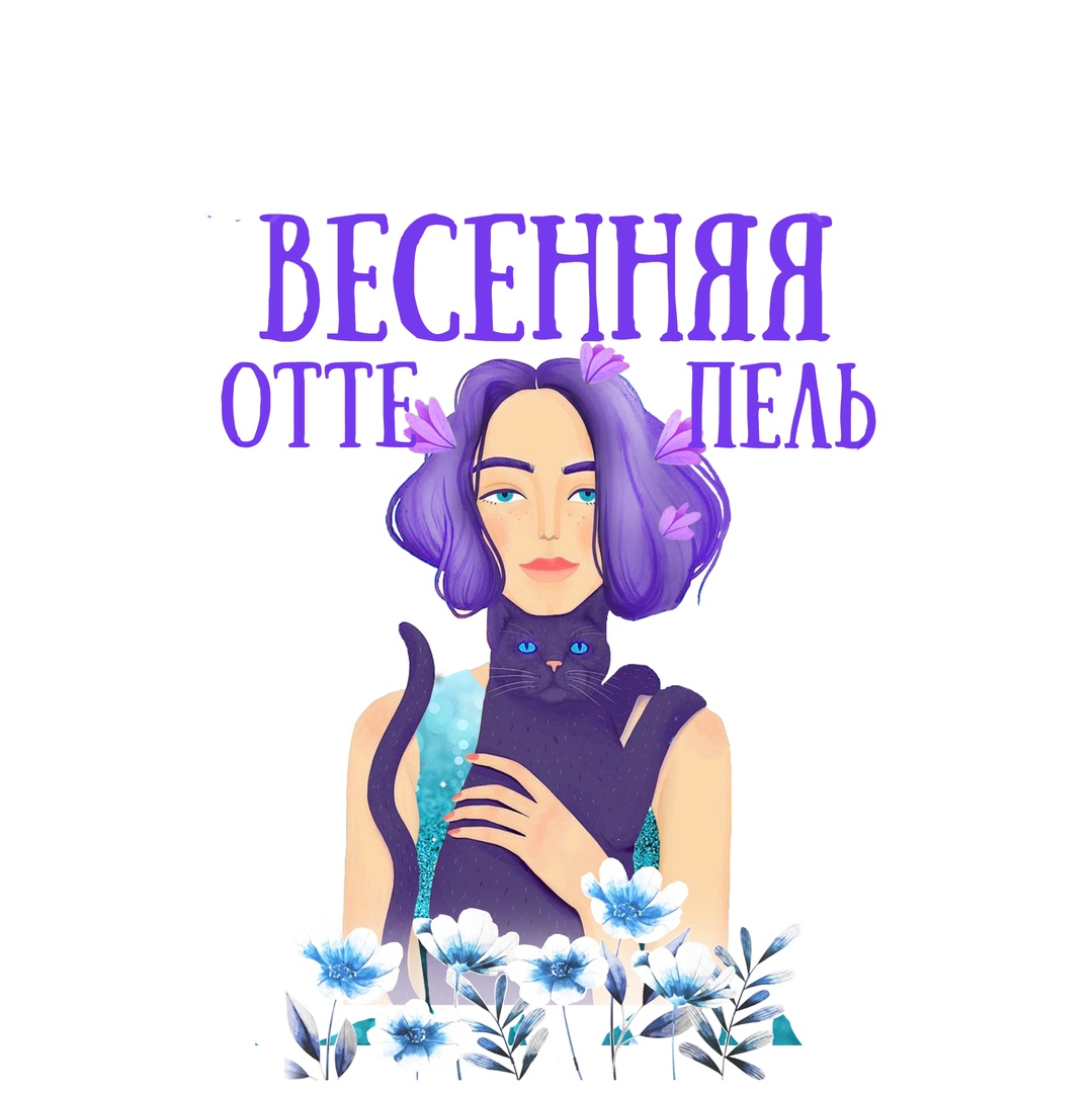 Афиша Уфа ВЕСЕННЯЯ ОТТЕПЕЛЬ